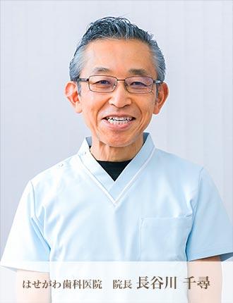 はせがわ歯科医院 院長 長谷川 千尋